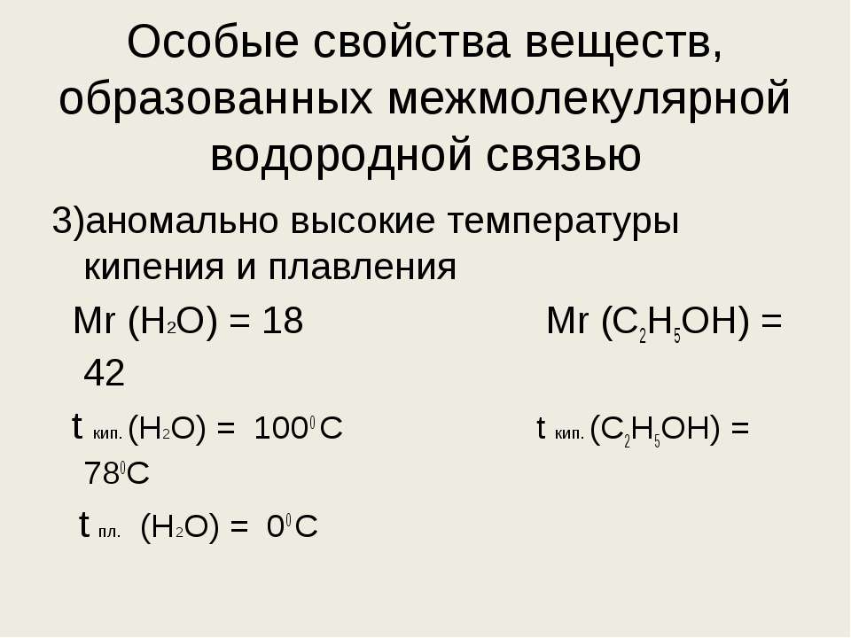 Особые свойства веществ, образованных межмолекулярной водородной связью 3)ано...