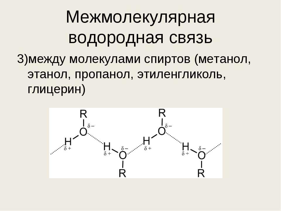 водородная связь 3)между