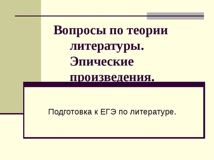 Вопросы по теории литературы. Эпические произведения. Подготовка к ЕГЭ по лит...