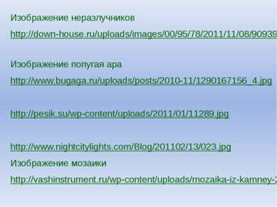 Изображение неразлучников http://down-house.ru/uploads/images/00/95/78/2011/1...