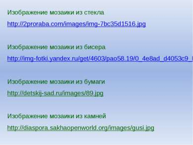 Изображение мозаики из стекла http://2proraba.com/images/img-7bc35d1516.jpg И...