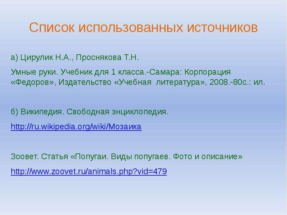 Список использованных источников а) Цирулик Н.А., Проснякова Т.Н. Умные руки....