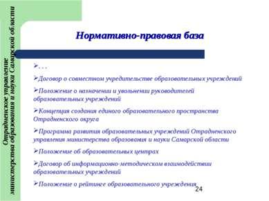 Нормативно-правовая база . . . Договор о совместном учредительстве образовате...