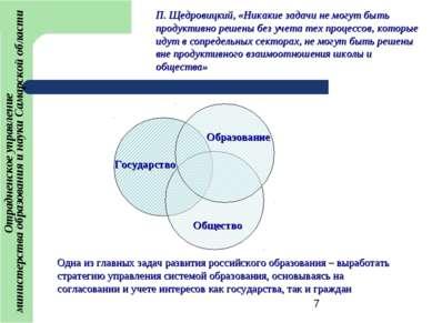 Одна из главных задач развития российского образования – выработать стратегию...