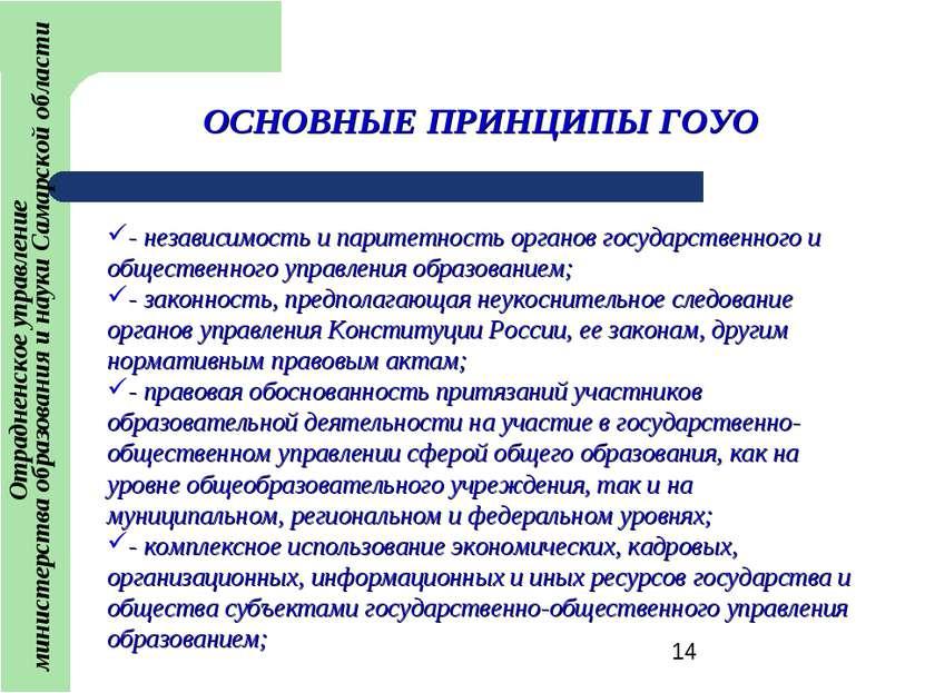 ОСНОВНЫЕ ПРИНЦИПЫ ГОУО - независимость и паритетность органов государственног...