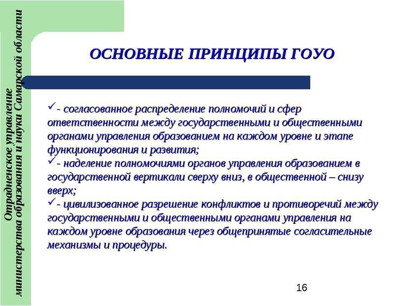 ОСНОВНЫЕ ПРИНЦИПЫ ГОУО - согласованное распределение полномочий и сфер ответс...