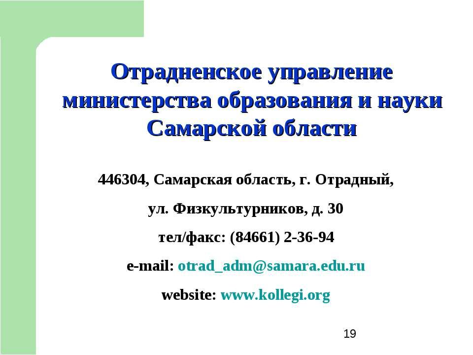 Отрадненское управление министерства образования и науки Самарской области 44...