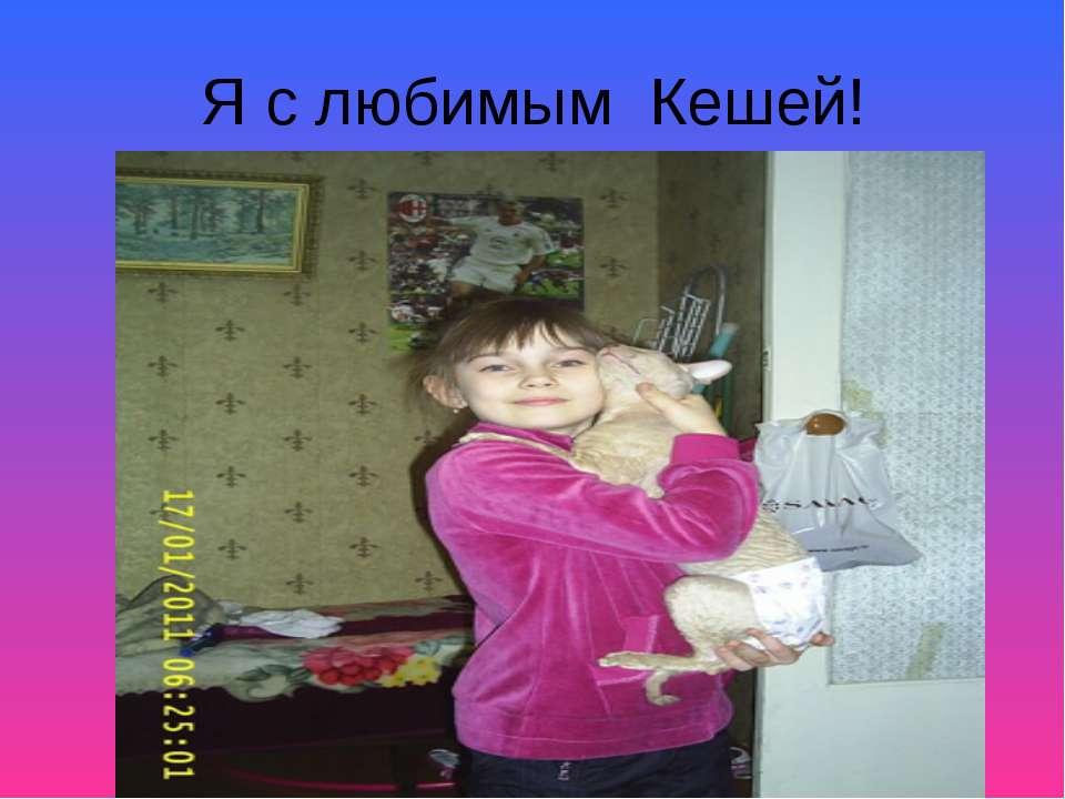 Я с любимым Кешей!