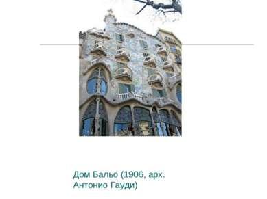 Дом Бальо (1906, арх. Антонио Гауди)