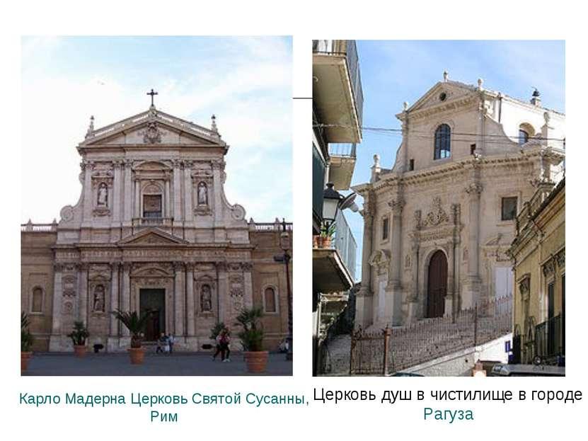 Карло Мадерна Церковь Святой Сусанны, Рим Церковь душ в чистилище в городе Ра...