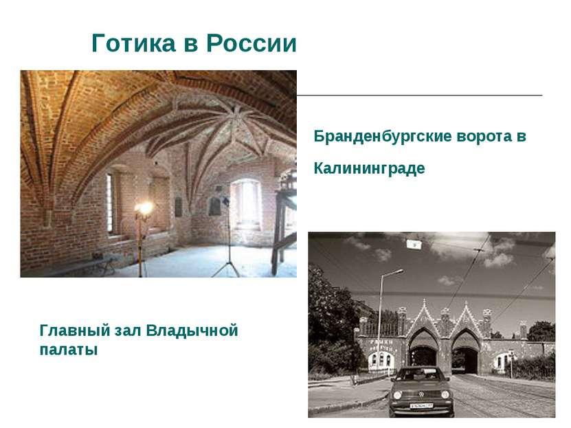 Готика в России Бранденбургские ворота в Калининграде Главный зал Владычной п...