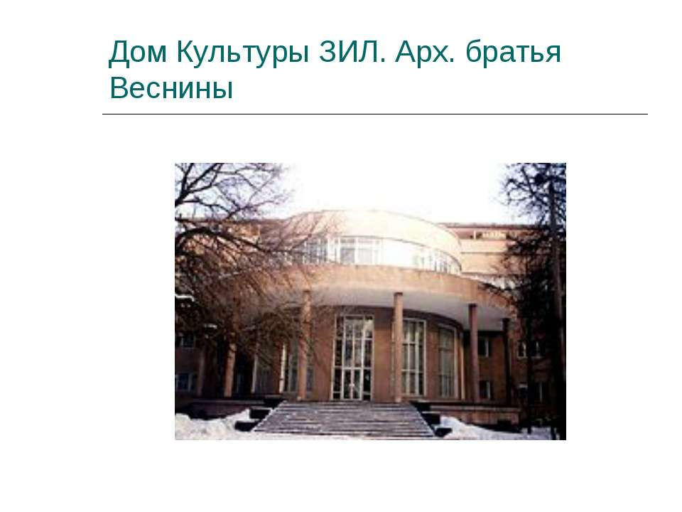 Дом Культуры ЗИЛ. Арх. братья Веснины