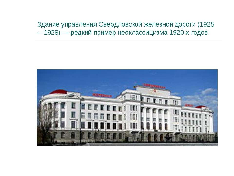 Здание управления Свердловской железной дороги (1925—1928) — редкий пример не...