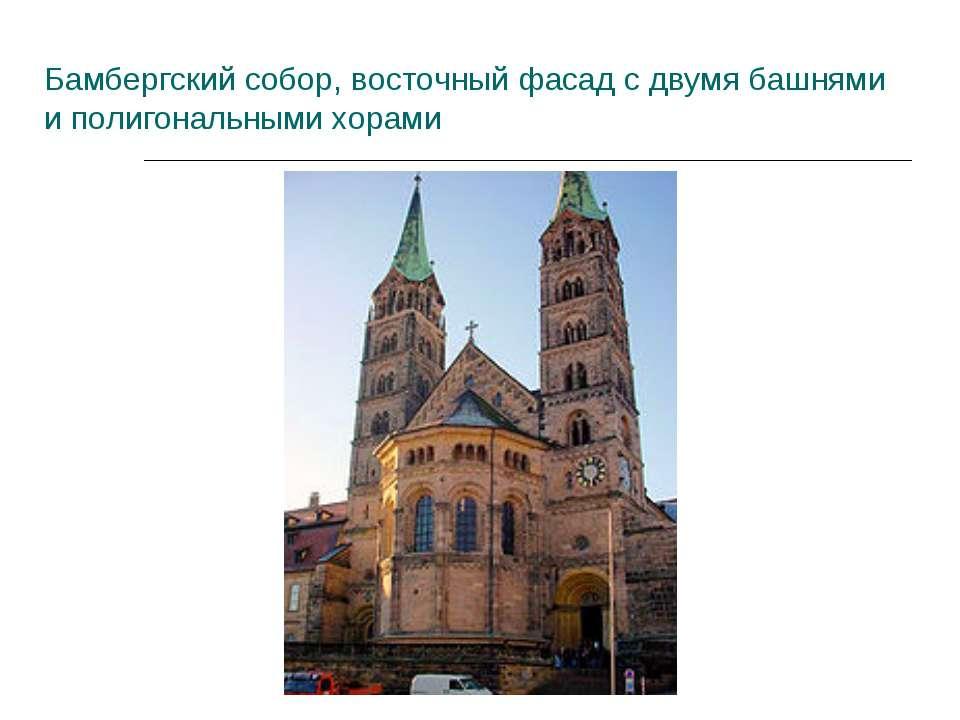 Бамбергский собор, восточный фасад с двумя башнями и полигональными хорами