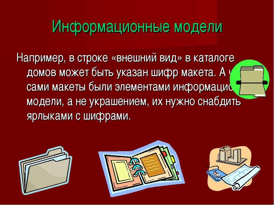 Информационные модели Например, в строке «внешний вид» в каталоге домов может...