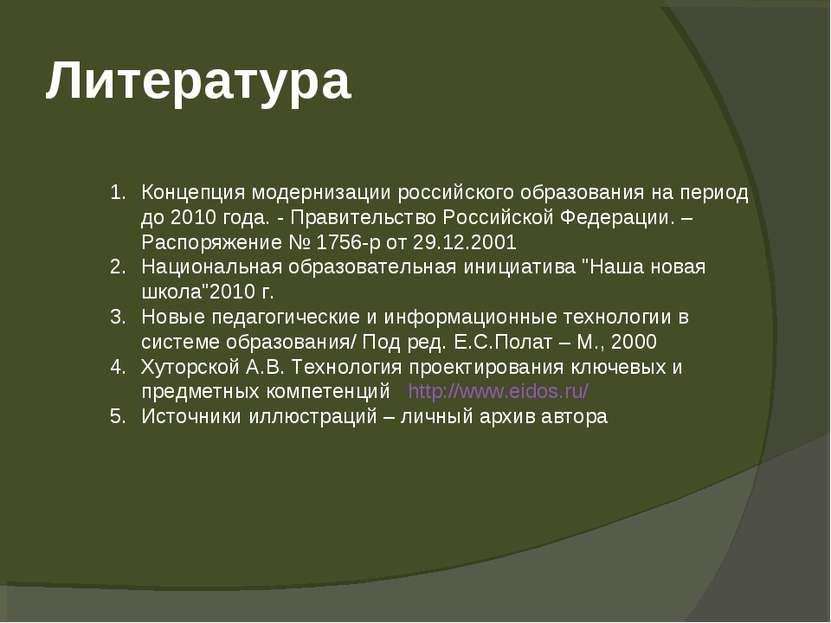 Концепция модернизации российского образования на период до 2010 года. - Прав...