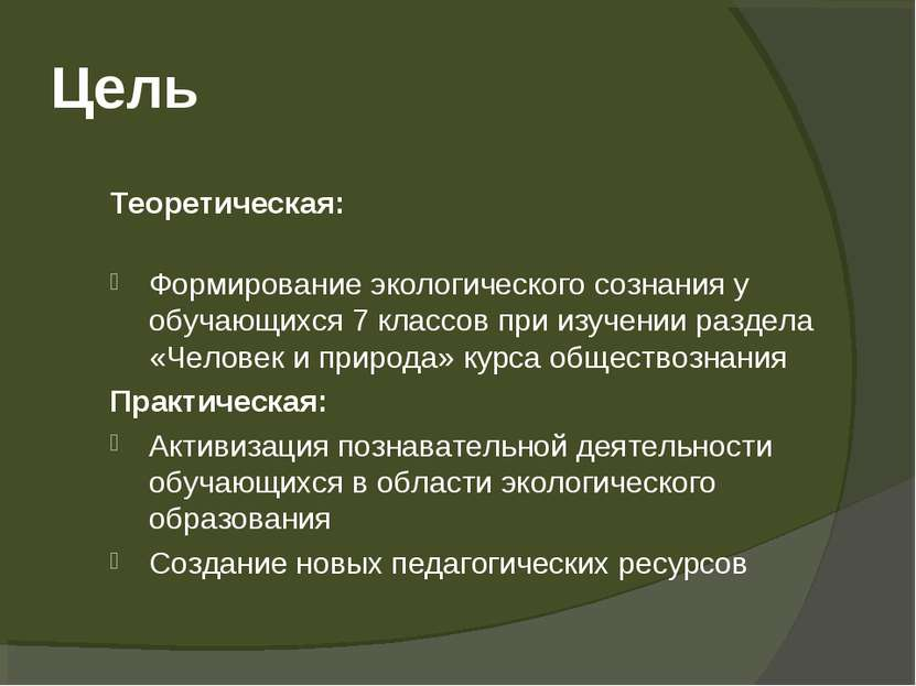 Цель Теоретическая: Формирование экологического сознания у обучающихся 7 клас...