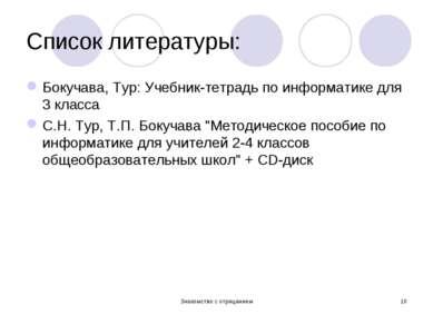 Список литературы: Бокучава, Тур: Учебник-тетрадь по информатике для 3 класса...