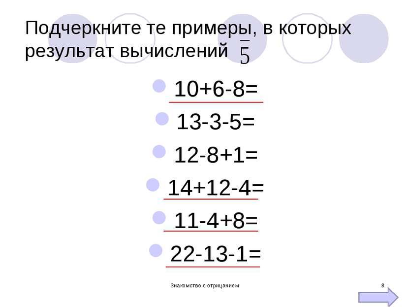 Подчеркните те примеры, в которых результат вычислений 10+6-8= 13-3-5= 12-8+1...