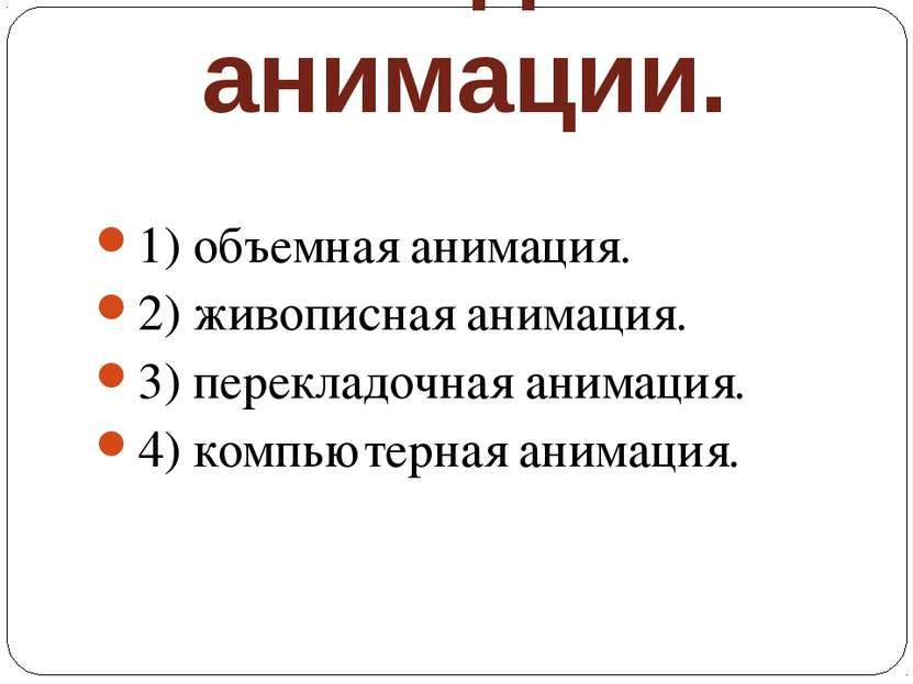 Виды анимации. 1) объемная анимация. 2) живописная анимация. 3) перекладочная...