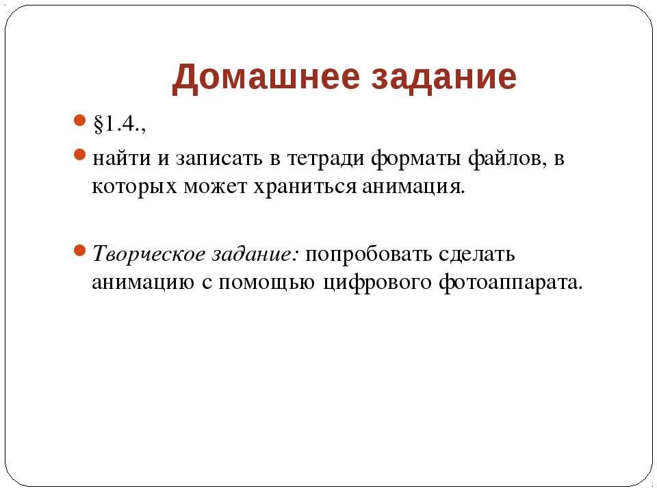 Домашнее задание §1.4., найти и записать в тетради форматы файлов, в которых ...