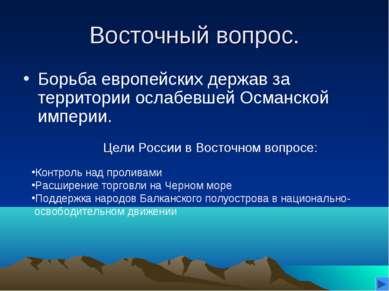 Восточный вопрос. Борьба европейских держав за территории ослабевшей Османско...