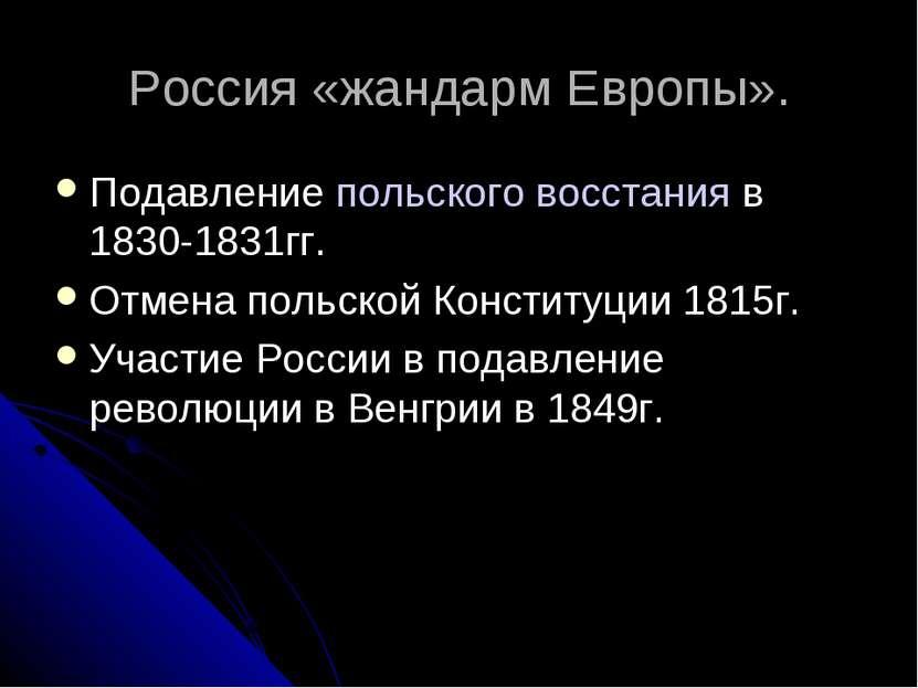 Россия «жандарм Европы». Подавление польского восстания в 1830-1831гг. Отмена...