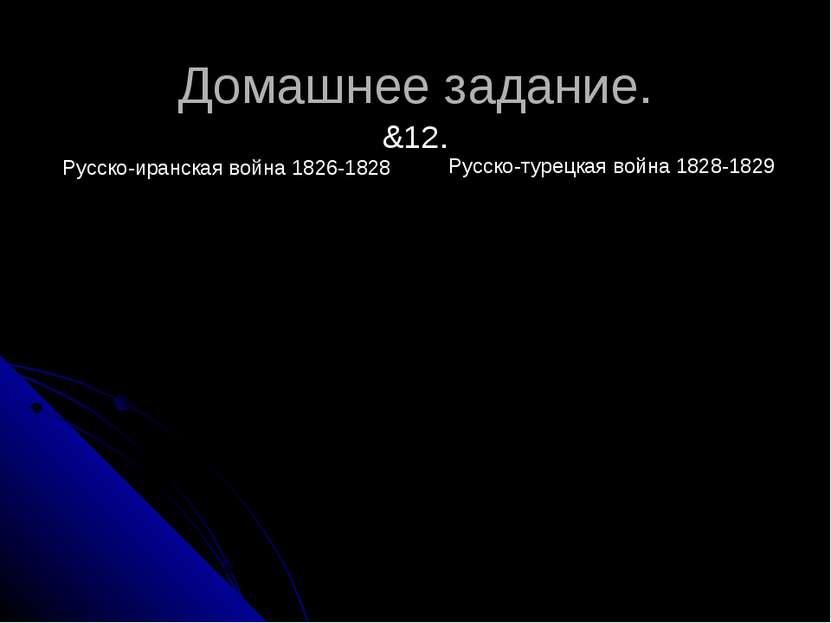 Домашнее задание. &12.