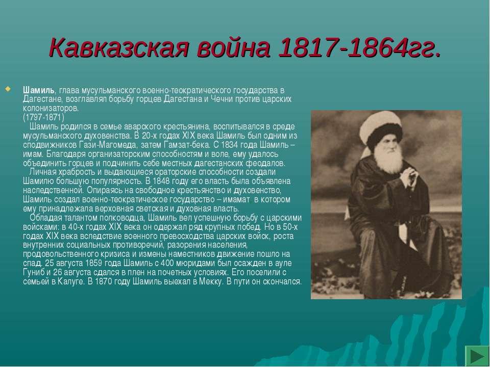 Кавказская война 1817-1864гг. Шамиль, глава мусульманского военно-теократичес...