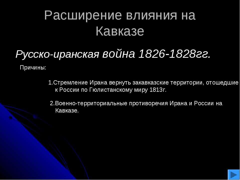Расширение влияния на Кавказе Русско-иранская война 1826-1828гг.