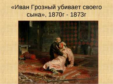 «Иван Грозный убивает своего сына», 1870г - 1873г
