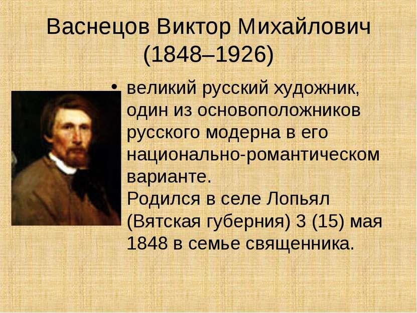 Васнецов Виктор Михайлович (1848–1926) великий русский художник, один из осно...