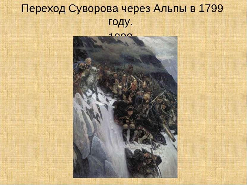 Переход Суворова через Альпы в 1799 году. 1899