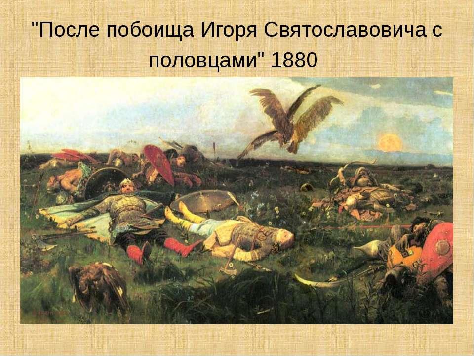 """""""После побоища Игоря Святославовича с половцами"""" 1880"""