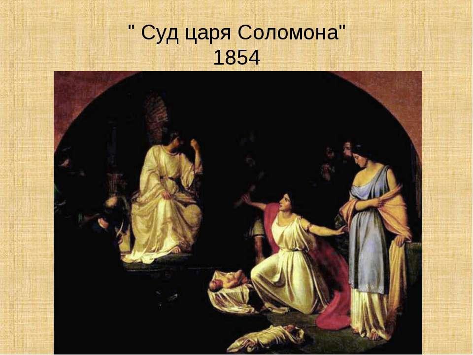 """ Суд царя Соломона"" 1854"
