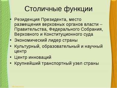 Столичные функции Резиденция Президента, место размещения верховных органов в...