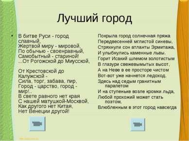 Лучший город В битве Руси - город славный, Жертвой миру - мировой, По обычью ...