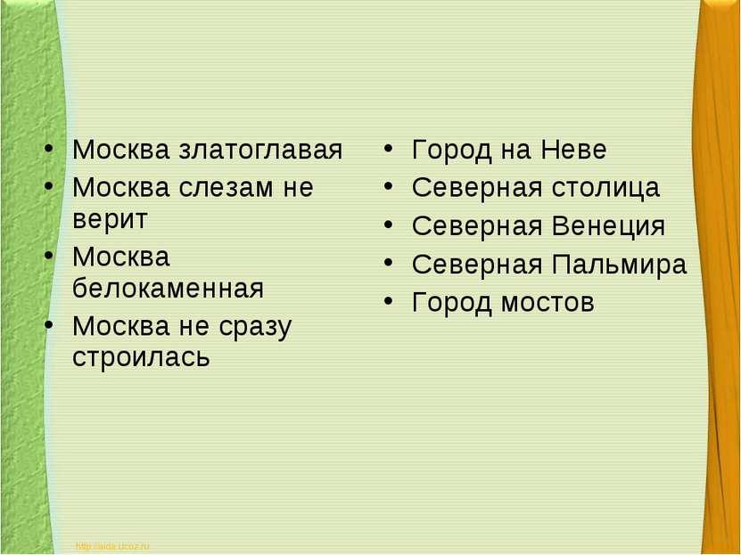 Москва златоглавая Москва слезам не верит Москва белокаменная Москва не сразу...