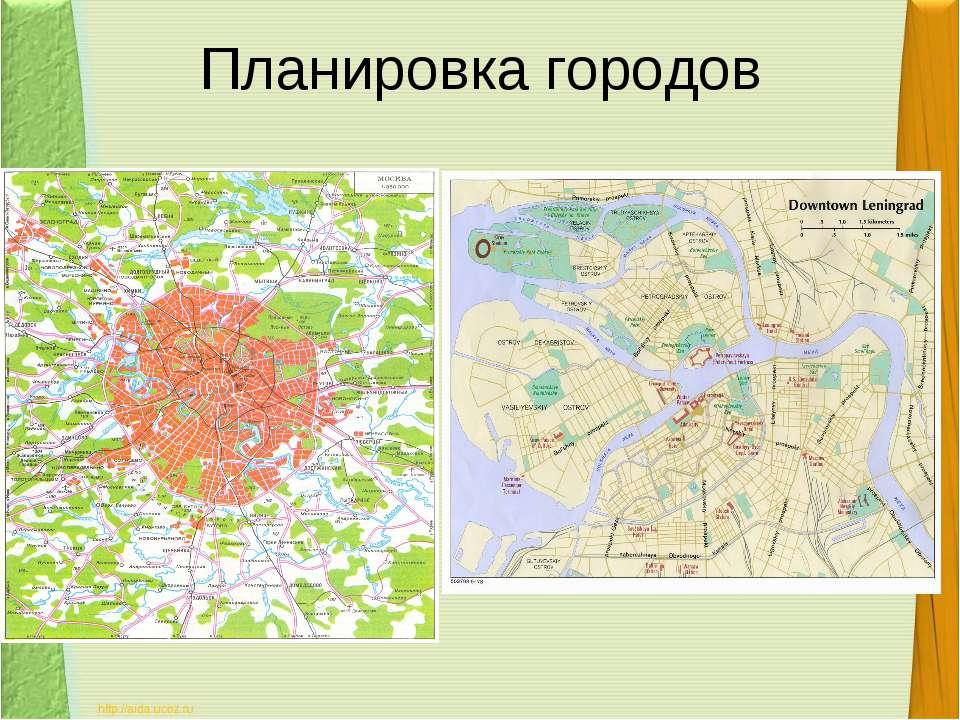 Планировка городов