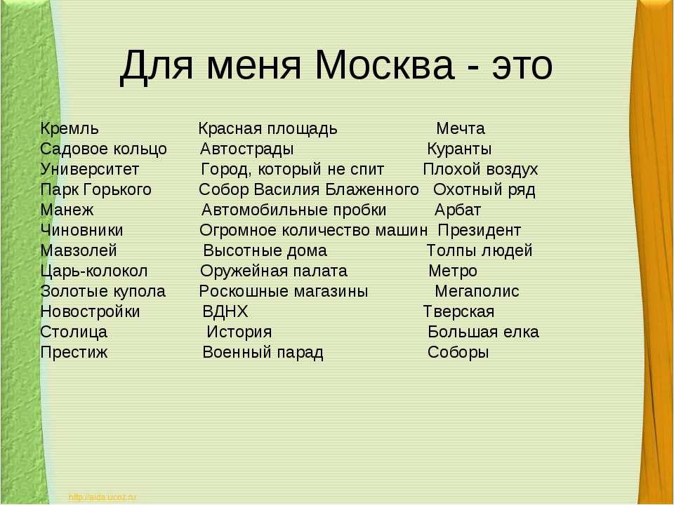 Для меня Москва - это Кремль Красная площадь Мечта Садовое кольцо Автострады ...