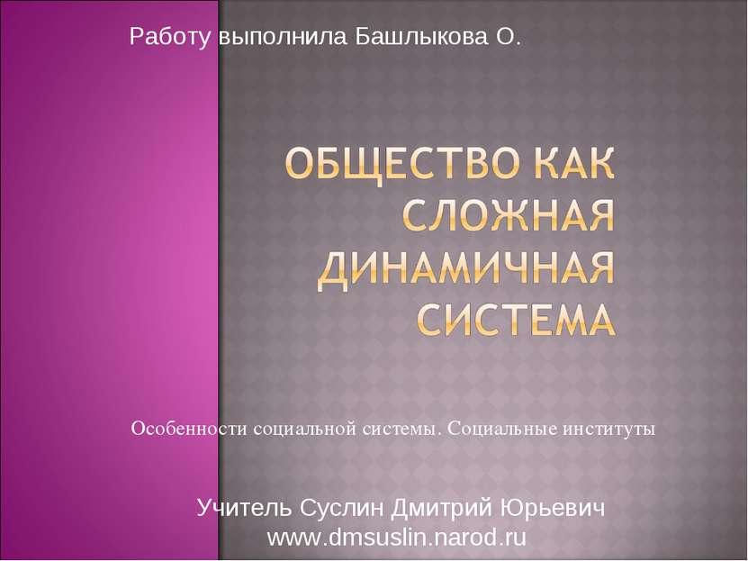 Особенности социальной системы. Социальные институты Работу выполнила Башлыко...