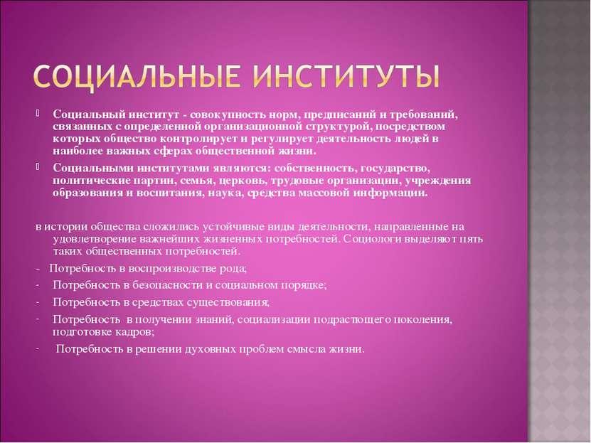 Социальный институт - совокупность норм, предписаний и требований, связанных ...