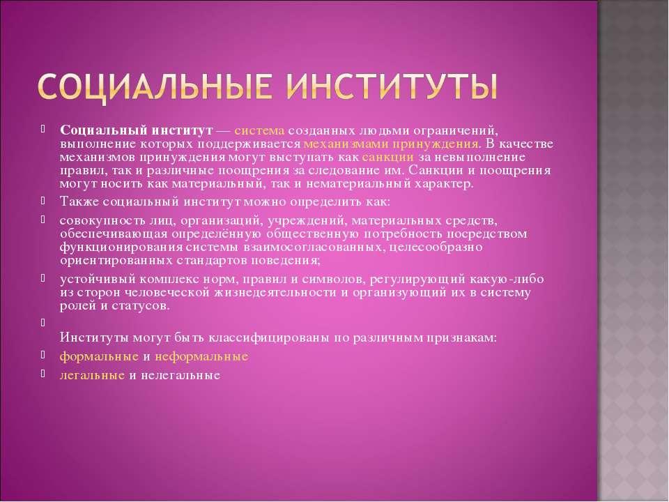 Социальный институт — система созданных людьми ограничений, выполнение которы...