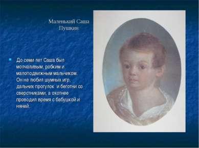 Маленький Саша Пушкин До семи лет Саша был молчаливым, робким и малоподвижным...