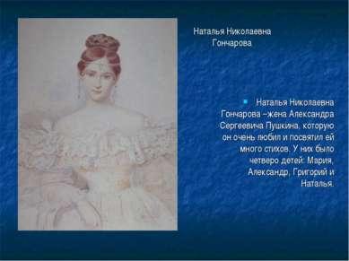 Наталья Николаевна Гончарова Наталья Николаевна Гончарова –жена Александра Се...