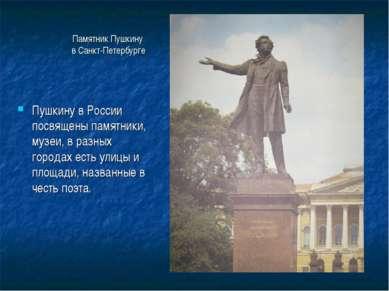 Памятник Пушкину в Санкт-Петербурге Пушкину в России посвящены памятники, муз...