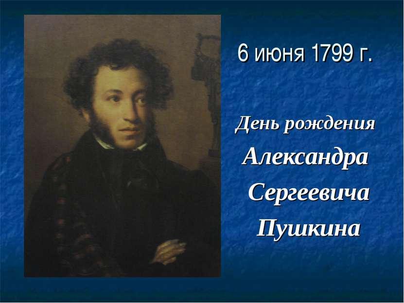 6 июня 1799 г. День рождения Александра Сергеевича Пушкина