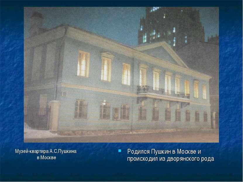 Музей-квартира А.С.Пушкина в Москве Родился Пушкин в Москве и происходил из д...