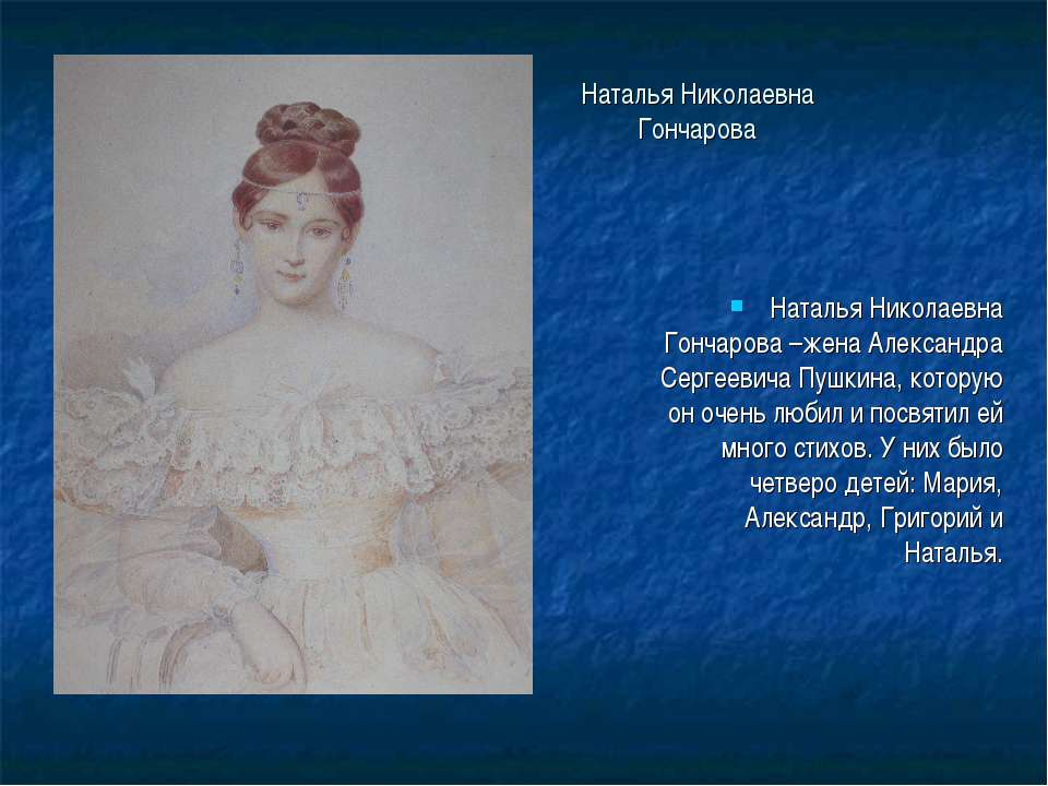 """Презентация """"6 июня 1799 г. День рождения Александра Сергеевича Пушкина"""" - скачать бесплатно"""