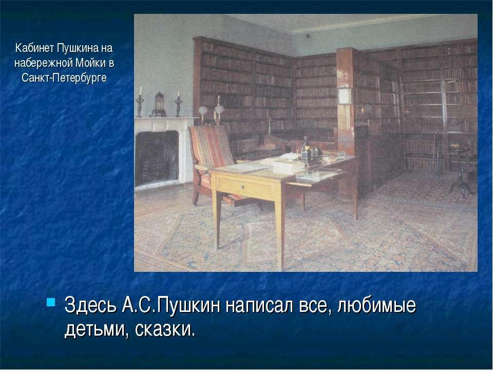 Кабинет Пушкина на набережной Мойки в Санкт-Петербурге Здесь А.С.Пушкин напис...